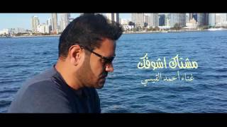 مازيكا احمد القيسي مشتاك اشوفك تحميل MP3