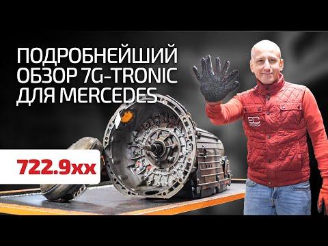 Здесь всё, что нужно знать о 7G Tronic! Детальный обзор АКПП Mercedes 722.9