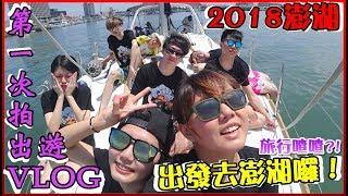 【旅行喳#1】第一次出遊VLOG!梅柏驚人發言?!《2018澎湖.上》