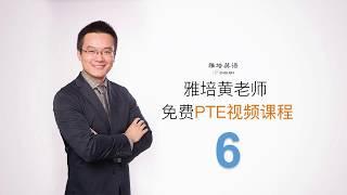 雅培英语PTE视频课(第六课)—流利度