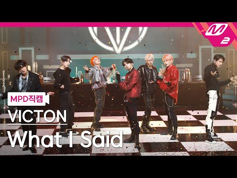 [MPD직캠] 빅톤 직캠 4K 'What I Said' (VICTON FanCam) | @MC…