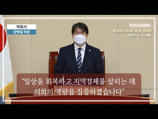 강병일 의장 개회사_제249회 임시회