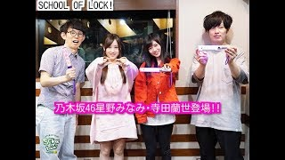 SCHOOL OF LOCK! 『とーやま校長大興奮!!』乃木坂46星野みなみ・寺田蘭世