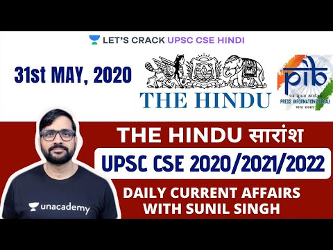 31st May - Daily Current Affairs | The Hindu Summary & PIB - CSE Pre Mains (UPSC CSE/IAS 2020 Hindi)
