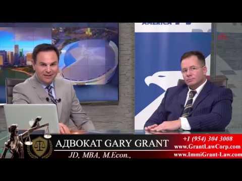 Бизнес в США | Частые Проблемы и Риски - Адвокат в США - Адвокат в Майами - Гари Грант