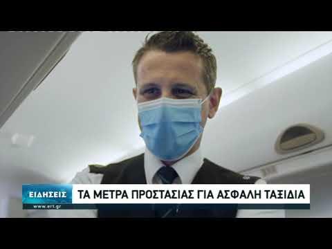 Tα μέτρα προστασίας για ασφαλή ταξίδια | 13/10/20 | ΕΡΤ
