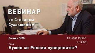 Нужен ли России суверенитет?