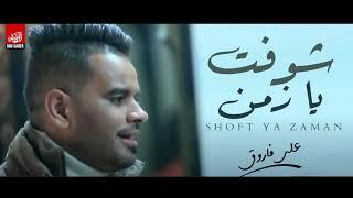 شوفت يا زمن ???? حزينة اوى ???? | على فاروق اغانى حزينة 2020 - Ali Farouk / Shoft Ya Zaman تحميل MP3