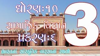 ધોરણ-10 સામાજિક વિજ્ઞાન - પ્રકરણ-6 ભારતનાં સાંસ્કૃતિક વારસાનાં સ્થળો||class-10 social science -ભાગ-3