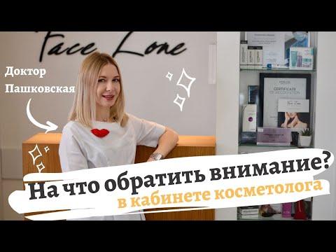 На что обратить внимание в кабинете косметолога?