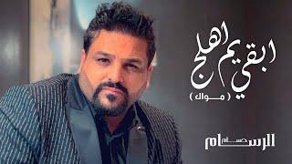 حسام الرسام - ابقي يم اهلج (حصريا) 2020