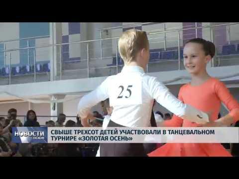 Новости Псков 15.10.2018 # Свыше трехсот детей участвовали в танцевальном турнире «Золотая осень»