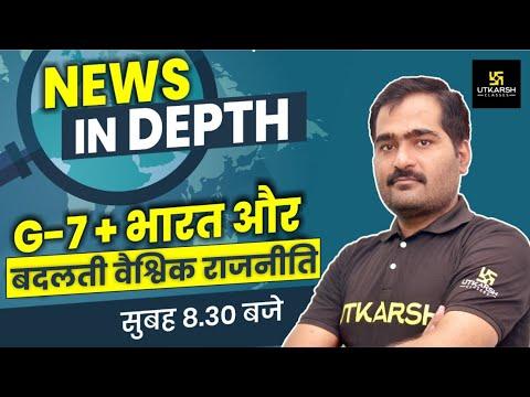 News In Depth : G-7 + भारत और बदलती वैश्विक राजनीति | Daily Current Affairs #5 | Naveen Pankaj Sir