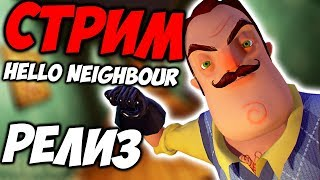Палим СОСЕДА с Фростом -  Hello Neighbor РЕЛИЗ!