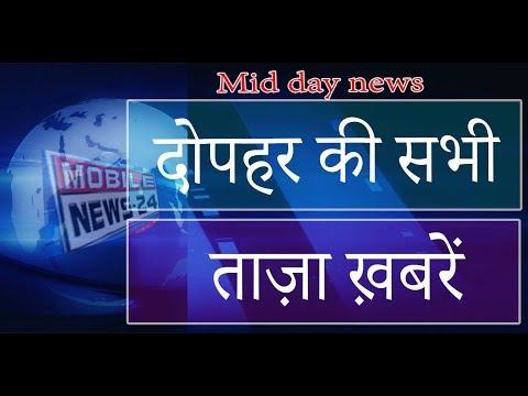 दोपहर की ताज़ा ख़बरें   Mid day news   Breaking news   Today's headlines