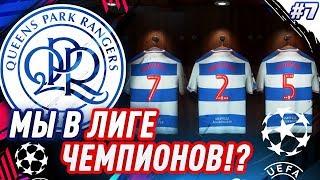 ★ FIFA 19 - КАРЬЕРА | МЫ В ЛИГЕ ЧЕМПИОНОВ!?