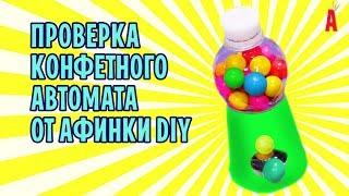 Конфетный автомат из пластиковой бутылки из стаканчика от Афинки DIY / Проверка рецепта