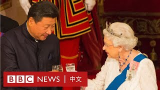 習近平訪問英國 英媒翌年報道英女王評價:運氣真不好