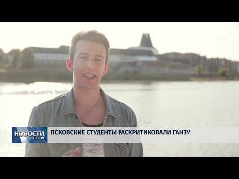 25.06.2019 / Псковские студенты раскритиковали Ганзу