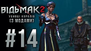 Let's Play THE WITCHER 2 Modded - Part 14