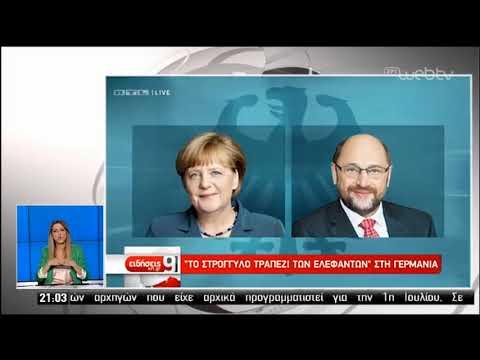 Παραδοσιακή διεθνής προεκλογική πρακτική τα debate | 24/06/2019 | ΕΡΤ