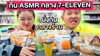 กินอาหารแบบ ASMR กลาง 7-11 (ใช้ออดตัดสินชีวิต)