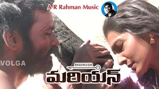 Download Video Mariyan Songs - Manasaa Padhaa - Dhanush, Parvathi Menon MP3 3GP MP4