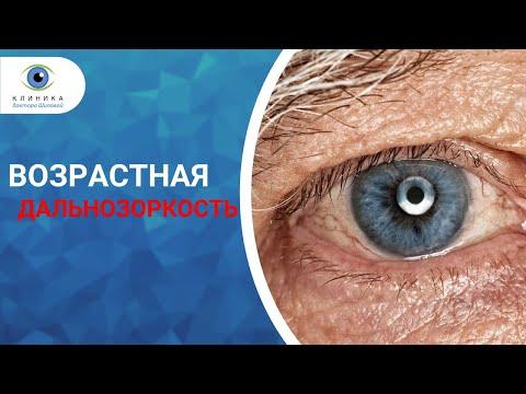Упражнения для глаз при старческой дальнозоркости