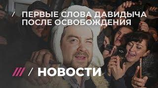 Блогера Давидыча отпустили из СИЗО