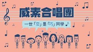 3/7 【威素合唱團 之 一世「奕」是「巧」同學】