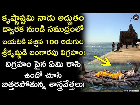 Lord Sri Krishna Dwaraka | Sri Krishna Idol Found In Sea Of Dwaraka | Mystery Of Dwaraka