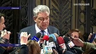 Прем'єр Румунії пішов у відставку