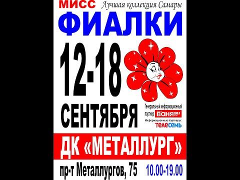 ВЫСТАВКА ФИАЛОК и СТРЕПТОКАРПУСОВ Лемеховой Марины Николаевны,12-18 сентября,Самара.