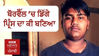 Prince who fell in borewell: How life of Kurukshetra boy changed in 13 years