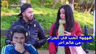 ردة فعل سعودي على   الحب في الجزائر (ههههه الحب في الجزائر من عالم اخر)