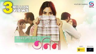 Tonima   Telefilm    Apurba   Safa Kabir   Mabrur Rashid Bannah   Bangla Natok 2018