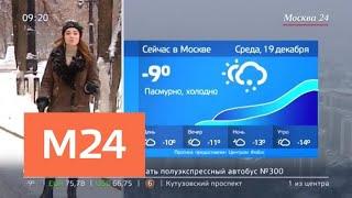"""""""Утро"""": повышенное атмосферное давление ожидается в столице 19 декабря - Москва 24"""