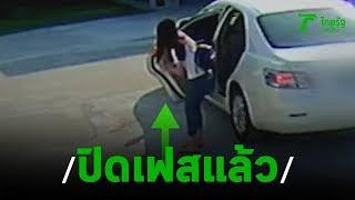 นศ.สาวยันถูกดาราชายยื่นเยลลี่กัญชาให้   19-11-62   ข่าวเที่ยงไทยรัฐ