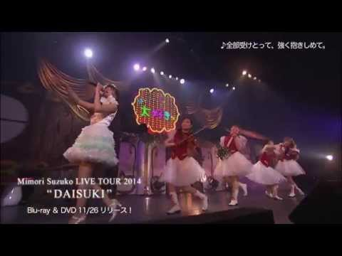 【声優動画】三森すずこのライブツアー「大好きっ」のダイジェスト映像解禁