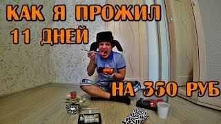 КАК Я ПРОЖИЛ 11 ДНЕЙ НА 350 РУБЛЕЙ В РОССИИ БОМЖ ОБЕДЫ И МЕНЮ НА КАЖДЫЙ ДЕНЬ