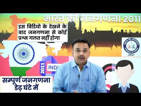 भारत की जनगणना 2011 (Census 2011) || Census of INDIA 2011 || INDIAN Census 2011 Master Video