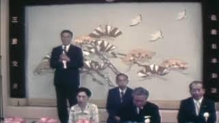 三重県遺族会館落成式_昭和50年7月20日