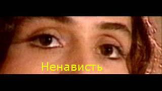 Красивые глаза, Красивые глаза