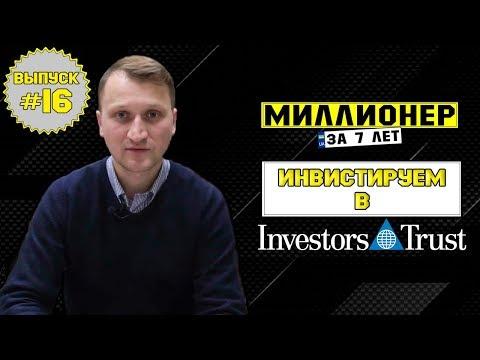 Влог №16: Что мне принес первый год инвестирования в Investors Trust?