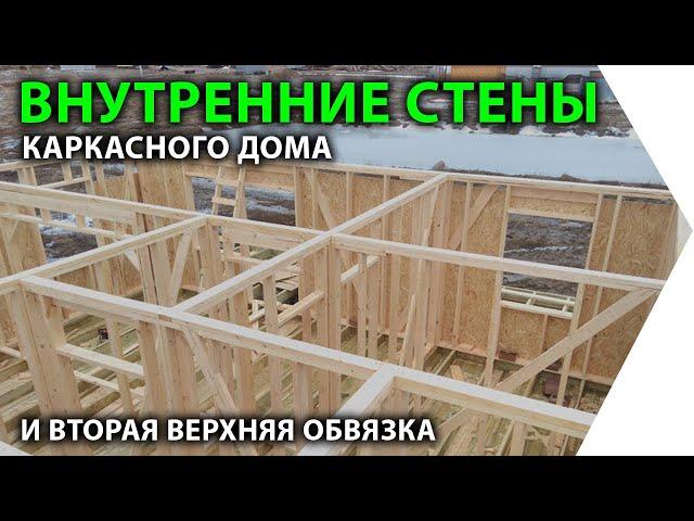 Каркасный дом своими руками. Внутренние стены и вторая верхняя обвязка.