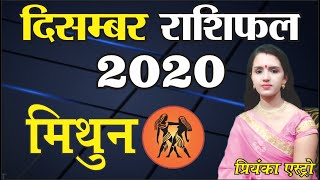 MITHUN Rashi - GEMINI | Predictions for DECEMBER - 2020 Rashifal | Monthly Horoscope | Priyanka Astro - Download this Video in MP3, M4A, WEBM, MP4, 3GP