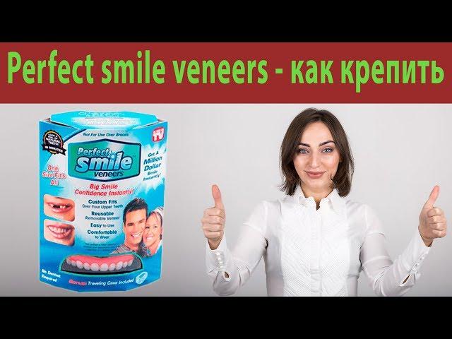 Видео Perfect Smile