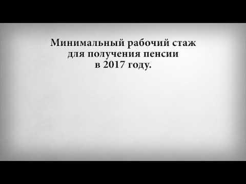 Минимальный рабочий стаж для получения пенсии в 2017 году