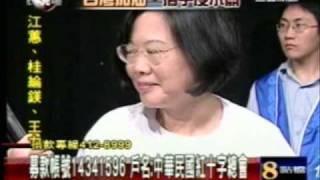 20090814八八水災募款行動 想要有個家 蔡英文主席訪談三立