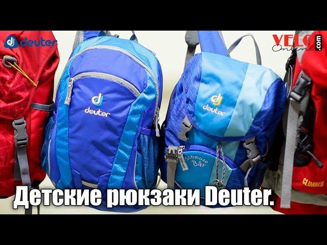 Видео Рюкзак Deuter SCHMUSEBAR orange